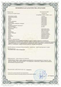 sertificate_2-2
