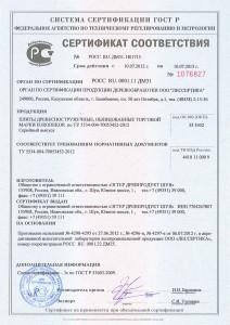 sertificate_fire