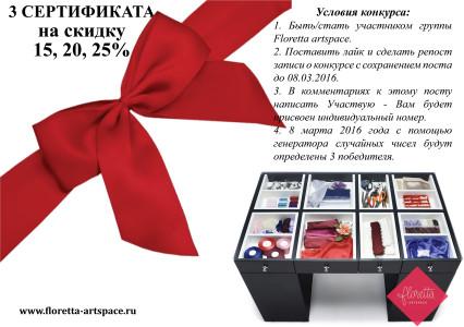 Floretta artspace_certificate